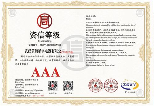 武汉黄鹤星宇电器有限公司-资质等级---资信等级