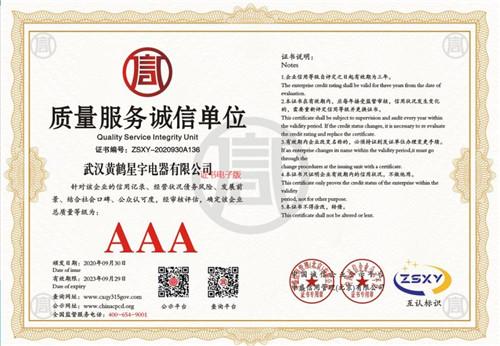 武汉黄鹤星宇电器有限公司-质量服务诚信单位