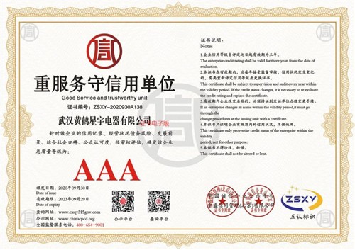 武汉黄鹤星宇电器有限公司-重服务守信用单位