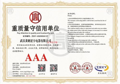 武汉黄鹤星宇电器工程有限公司-重质量守信用单位