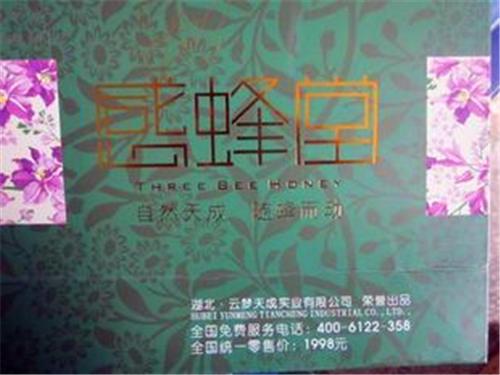 """蜂蜜高档品质礼盒系列之""""自然天成,随风而动""""精装版"""