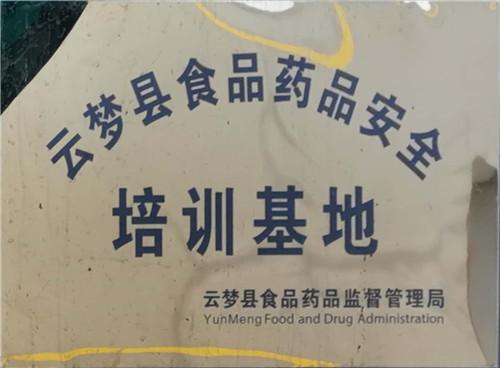 云梦县食品药品安全培训基地