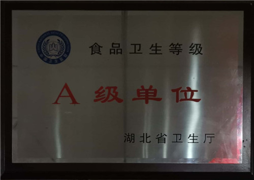 食品卫生等级A级单位