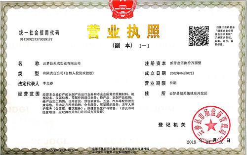 蜂蜜厂家营业执照