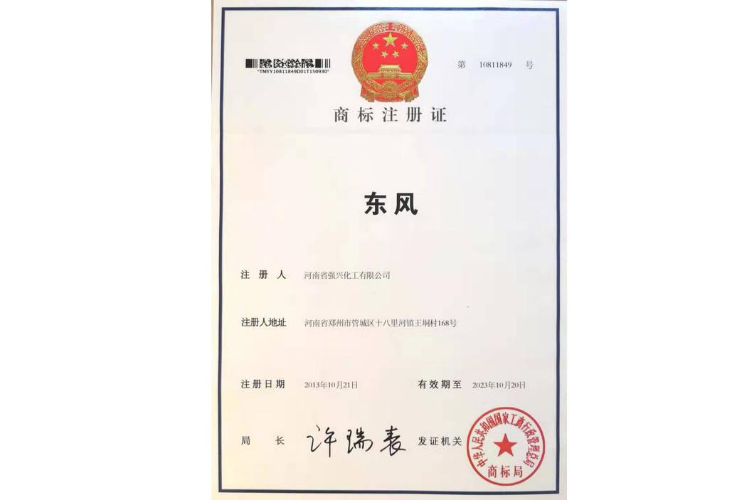 強興化工商標注冊證