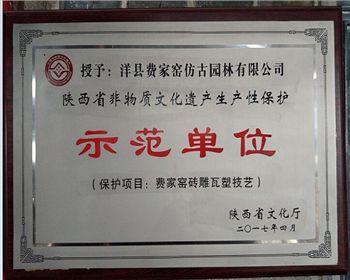 陕西省示范单位