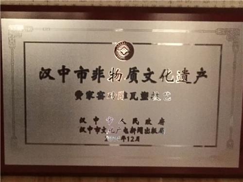 汉中市非物质文化遗产