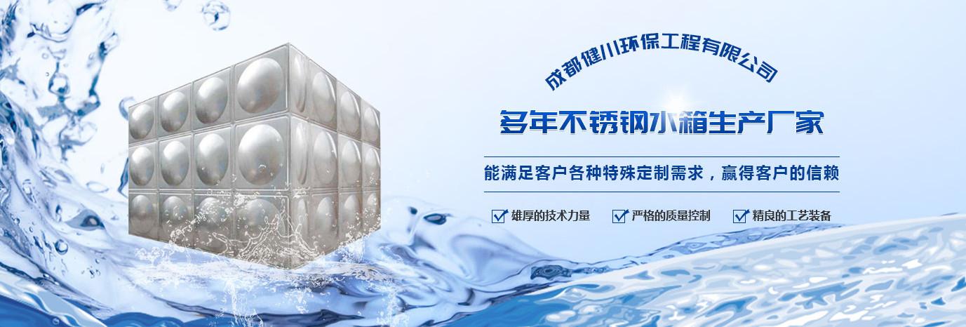 四川二次供水设备