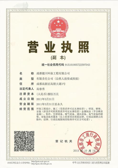 成都健川环保工程有限公司营业执照