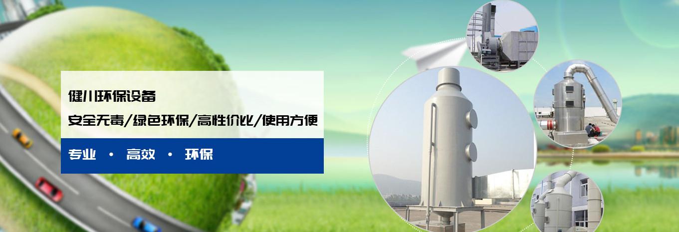 成都健川环保工程有限公司