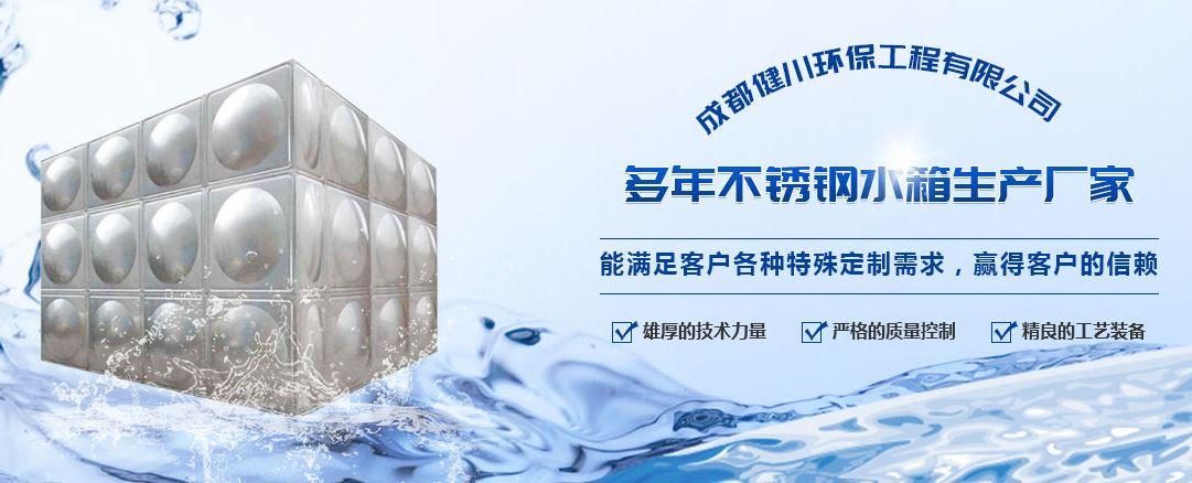 四川不锈钢水箱制作