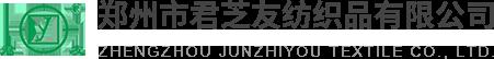 郑州市君芝友纺织品有限公司