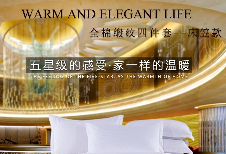 君芝友纯色酒店宾馆床上用品套件被套床单 天蓝 1.5-1.8米 四件套 被套200230cm
