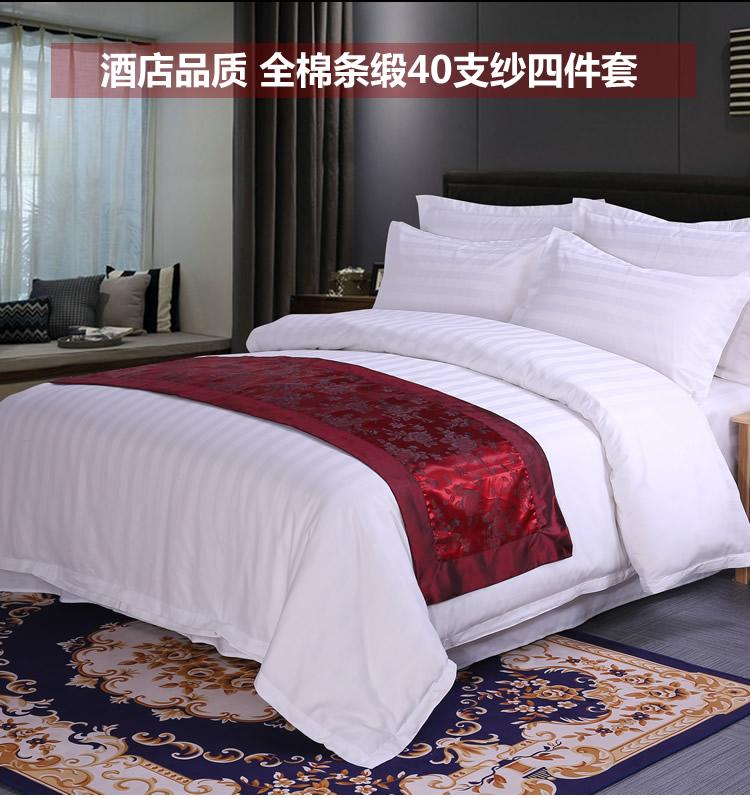 君芝友酒店用品全棉缎条四件套1.8米床.床单款四件套?
