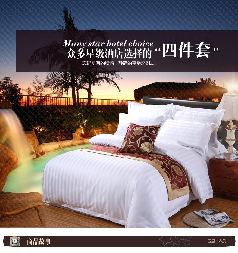 酒店用品厂家生产纯白四件套,全棉60S贡缎纯棉四件套