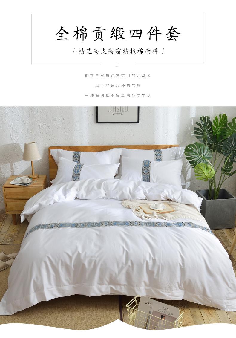 全棉贡缎绣花纯棉床单被罩双人加大床品套件