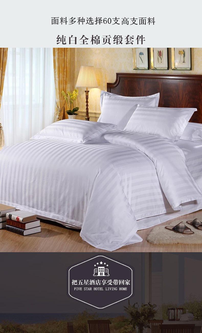 全棉白色四件套60支长绒棉贡缎纯棉套件床上用品可定制床单