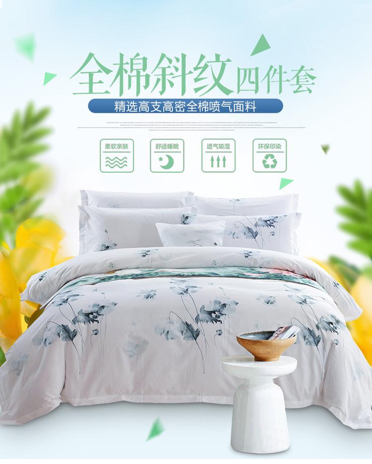酒店用品全棉简约高支高密纯色床单被套纯棉印花,标准四件套(被套200x230cm)?