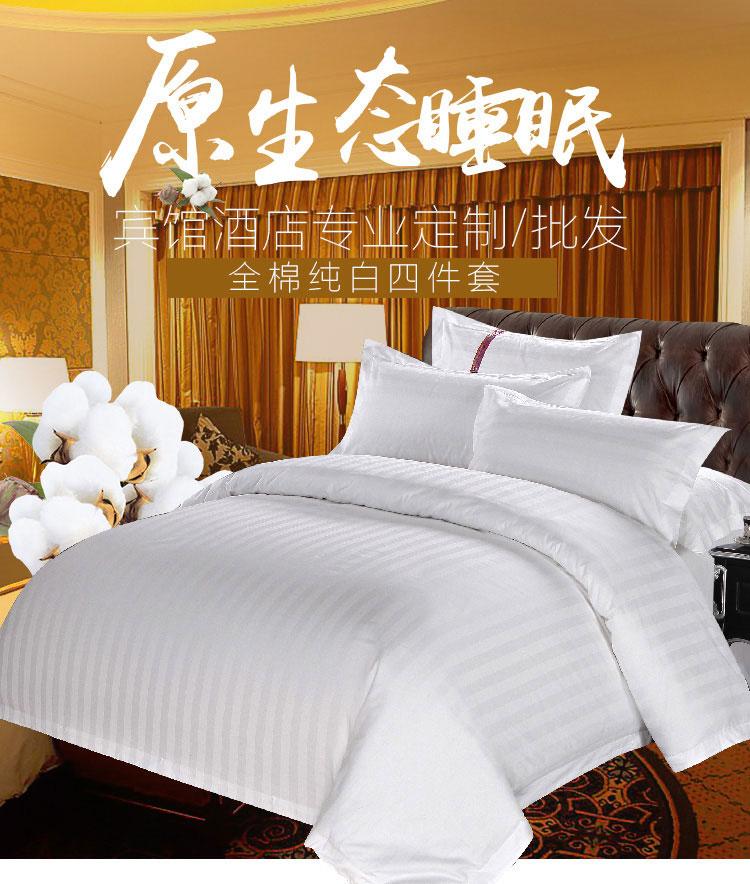 酒店床上用品批发白色被套床单纯棉五星级套件,60s纯白色双嵌条个性定制定制
