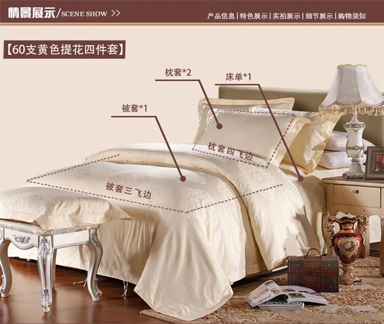 星级酒店床上用品厂家用四件套件60支全棉提花定做,大富贵(黄色系)床笠