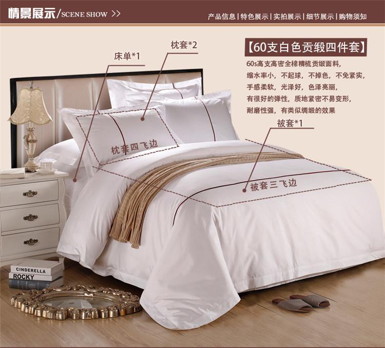 五星级酒店宾馆床上用品全棉四件套60s全棉