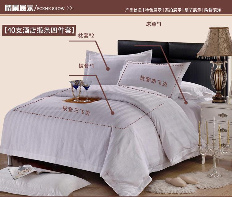 床上用品40支TC涤棉加密白色段条三四件套批发定做