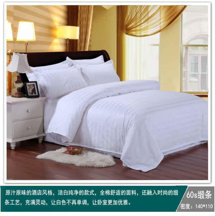 酒店床上用品床单全棉纯白色缎条床笠四件套金黄色 2.0米