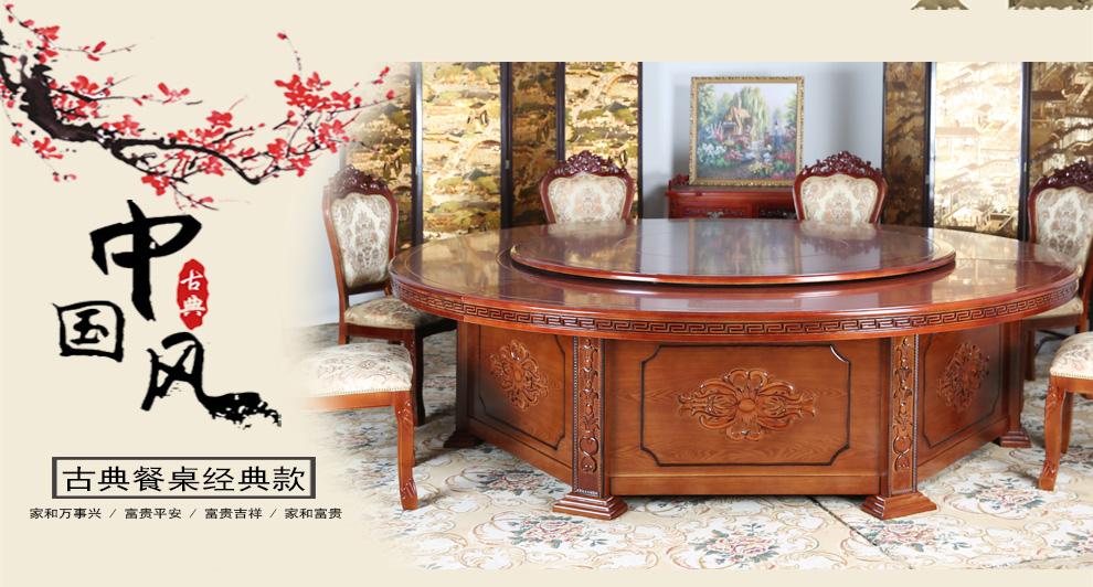 酒店电动餐桌饭店大圆桌中式仿古宴会桌 餐厅家具10人20人火锅桌餐桌椅组合