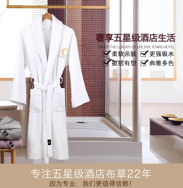 五星级酒店浴袍 纯棉吸水 全棉毛巾料夏季家居服浴衣 男女通用 白色 均码