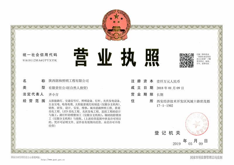 朗和照明企业营业执照