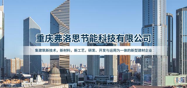 重庆弗洛思节能科技有限公司