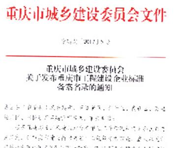 重庆市城乡建设委员会文件