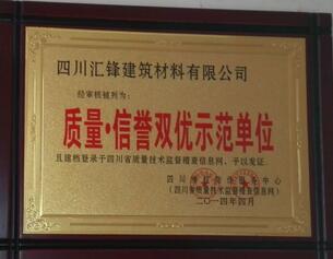 四川汇锋建筑材料有限公司证书照
