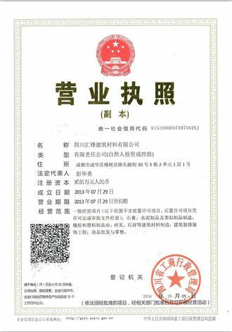 四川汇锋建筑材料有限公司营业执照