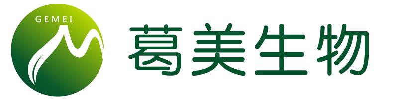 湖北长阳葛美生物科技有限责任公司