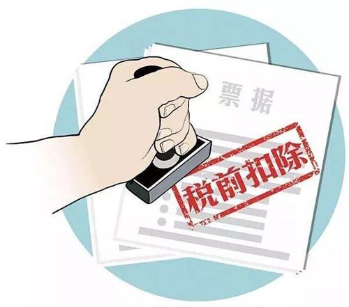税前扣除的凭证照片