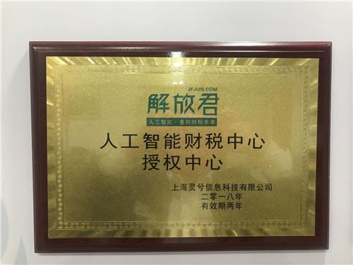 上海灵兮信息科技有限公司人工智能财税中心授权中心