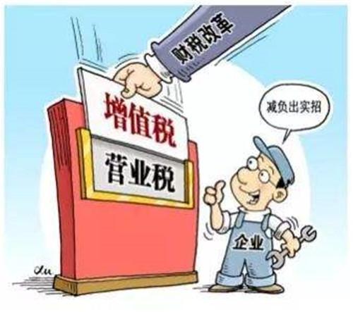 营改增改革进行时 增值税立法