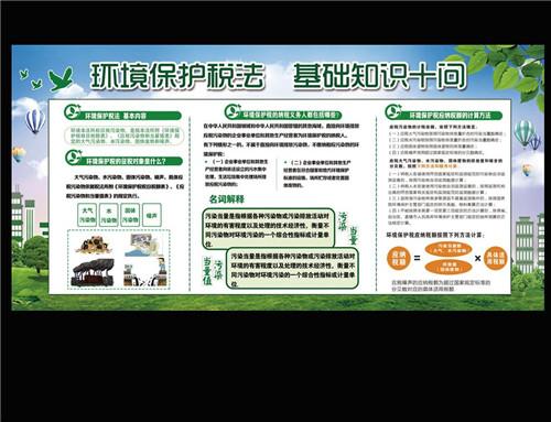 环境保护税明