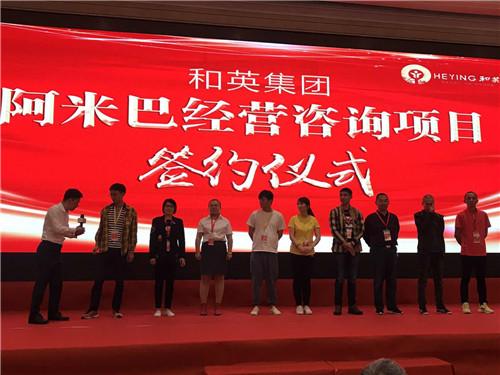 新疆华奕天启财税咨询有限公司与和英公司的签约仪式