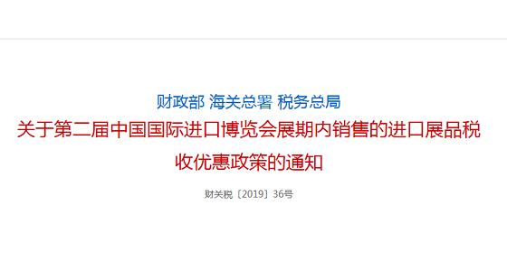关于第二届中国国际进口博览会展期内销售的进口展品税收优惠政策的通知