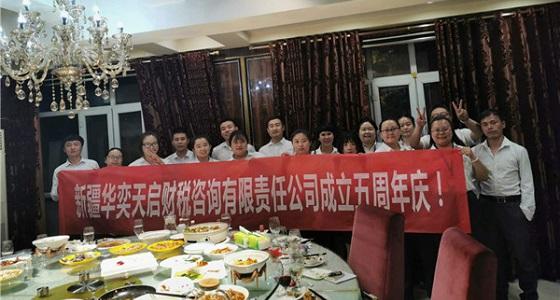 华奕天启财税五周年庆