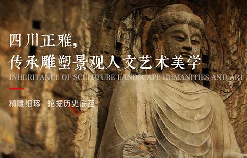 四川正雅雕塑工艺品有限公司