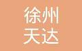 合作客戶:徐州天達網架幕牆有限公司陝西分公司