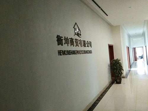 涼山州衡坤鋼結構工程有限公司面貌