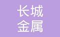 合作客戶:西昌長城金屬材料有限公司
