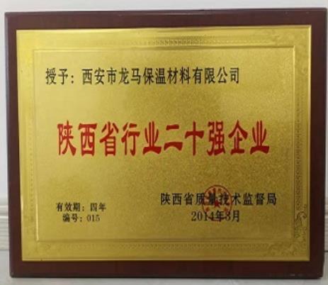 陕西省行业二十强企业