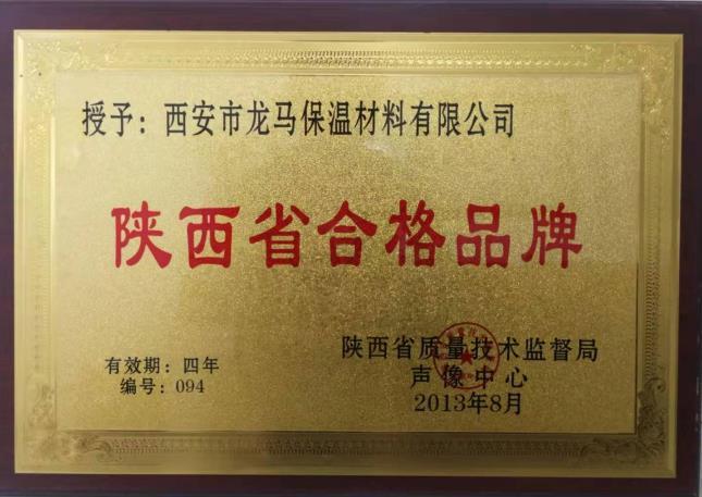 陕西省合格品牌