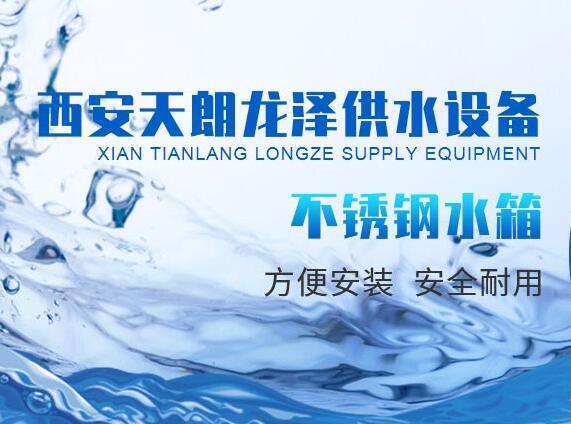 陕西供水设备厂家