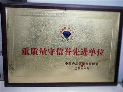 西安千禧铁艺工程有限公司荣获重质量守信誉**单位